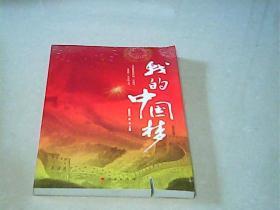 我的中国梦 : 高中生版