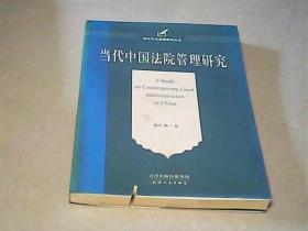 当代中国法院管理研究