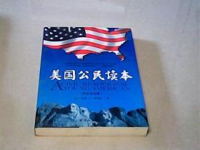 美国公民读本