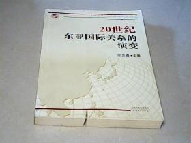 20世纪东亚国际关系的演变