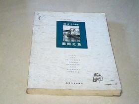 散文中国7-漏网之鱼