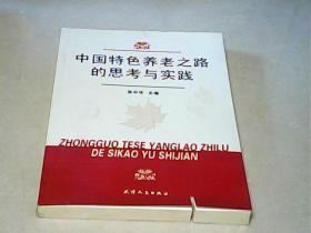 中国特色养老之路的思考与实践.