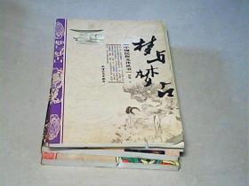 中国民俗文化丛书:中国门神画+民间禁忌+中国陋俗+梦与梦占【四本和售】