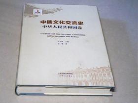 中俄文化交流史 中华人民共和国卷