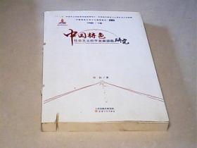 中国特色社会主义和平发展道路研究