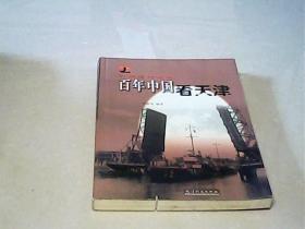 引领近代中国:百年中国看天津