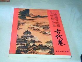 中国藏家珍藏名画精品集 古代卷