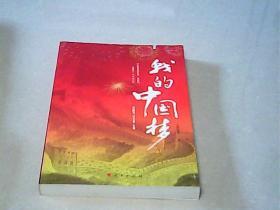 我的中国梦【大学生版】