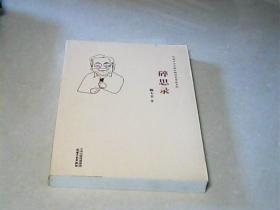 天津市文史研究馆馆员著述系列:碎思录