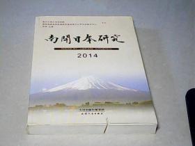 南开日本研究(2014)