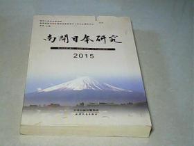 南开日本研究(2015)