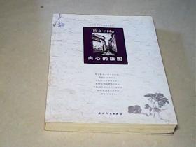 散文中国6:内心的版图