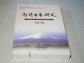 南开日本研究 (2016)