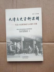 天津文史资料选辑. 第120辑