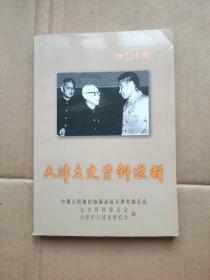 天津文史资料选辑.第116辑