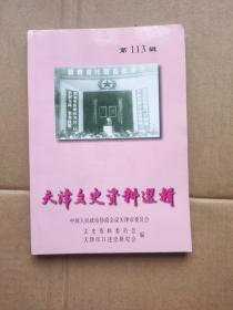 天津文史资料选辑.第113辑