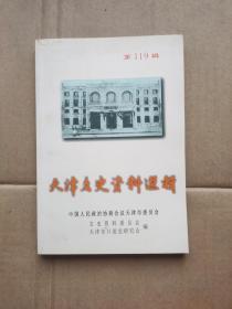 天津文史资料选辑.第119辑