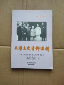 天津文史资料选辑.第117辑