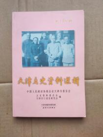 天津文史资料选辑.第118辑