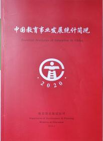 中国教育事业发展统计简况2020