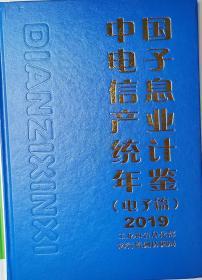 中国电子信息产业统计年鉴2019(电子篇)