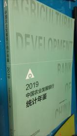 中国农业发展银行统计年鉴2019