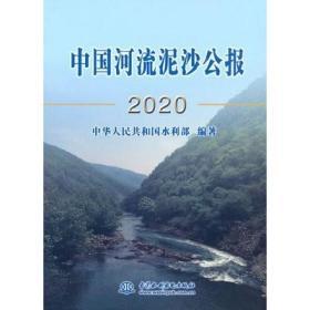 中国河流泥沙公报2020