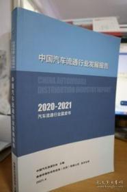 2020-2021中国汽车流通行业发展报告