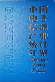 中国电子信息产业统计年鉴2019(软件篇)