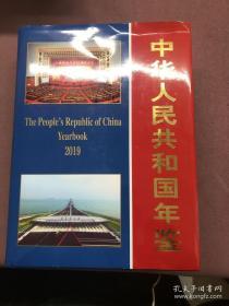 中华人民共和国年鉴2019