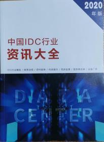 中国IDC行业资讯大全2020 当天发货