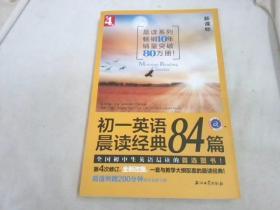 初一英语晨读经典84篇(第4版)
