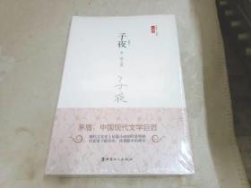 三昧文学馆·小经典:子夜(插图本)《未拆封》