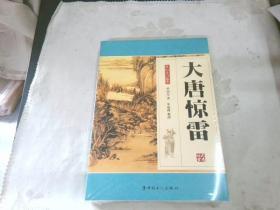 大唐惊雷:单田芳自选集《未拆封》