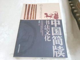 中国简牍书法文化