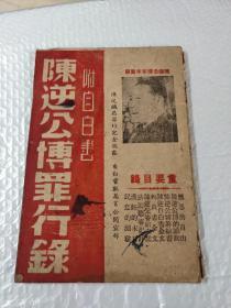 陈逆公博罪行录附自白书 --公审陈公博专刊(民国原版旧书 )