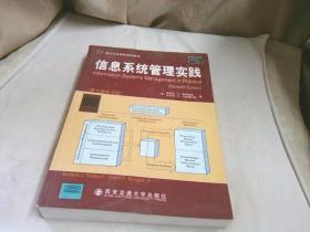 信息系统管理实践(第7版 影印版)