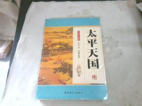 单田芳自选集:太平天国《未拆封》