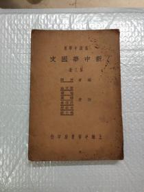高级中学用《新中华国文》第三册 (民国二十一年七月再版)