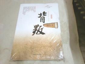 跨度长篇小说文库·孙彦良荒诞小说系列:背叛
