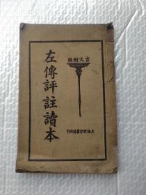 左传评注读本 上册 上海世界书局