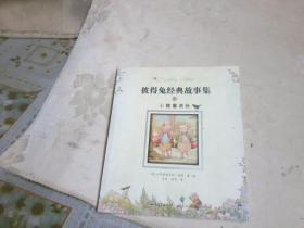 彼得兔经典故事集-小猪鲁滨孙