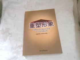 """重塑形象:""""重塑中国石油良好形象""""大讨论实践读本"""