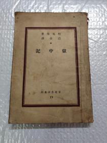 文化生活丛刊:狱中记 柏克曼著 巴金 译(民国三十五年六版)