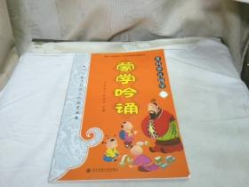 中华优秀传统文化教育本丛书:非凡少儿国学(一):蒙学吟诵