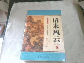 清末风云(上下册)-单田芳自选集《未拆封》