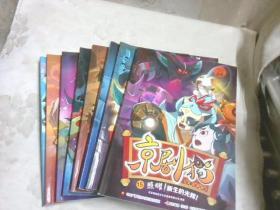 京剧猫故事连环画6.7.8.10.11.12.14.15(8本合售)