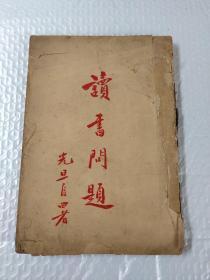 读书问题  潘光旦著(1930年12月一版一印)缺少前书皮
