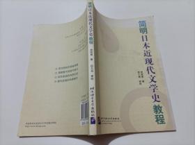 简明日本近现代文学史教程