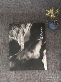 文人空间 杂志 丙申年第3期 气 西泠印社出版 文人赏石